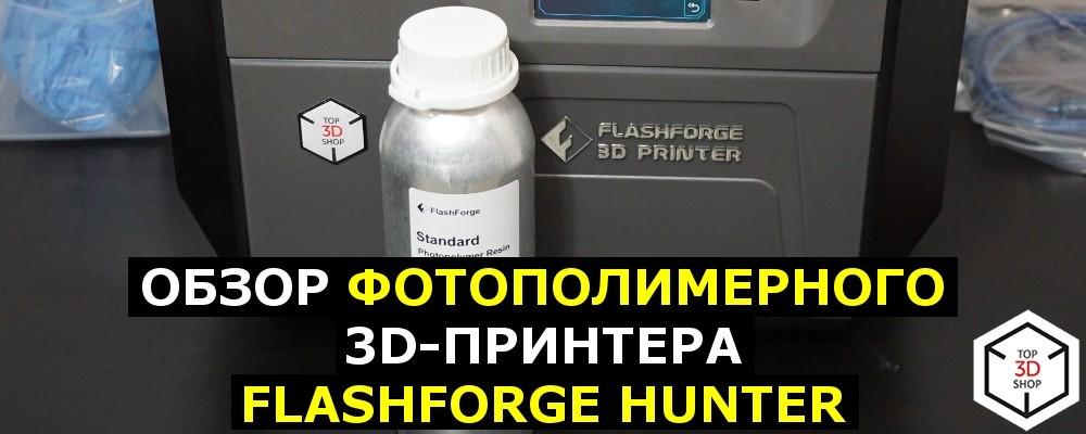 Обзор фотополимерного 3D-принтера Flashforge Hunter