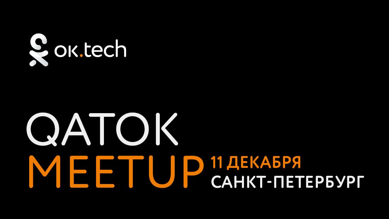 ок.tech: QATOK