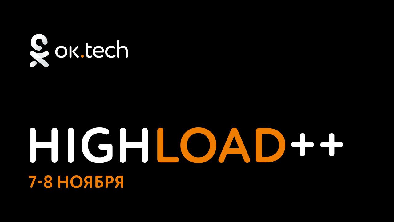 ок.tech на HighLoad++ 2019