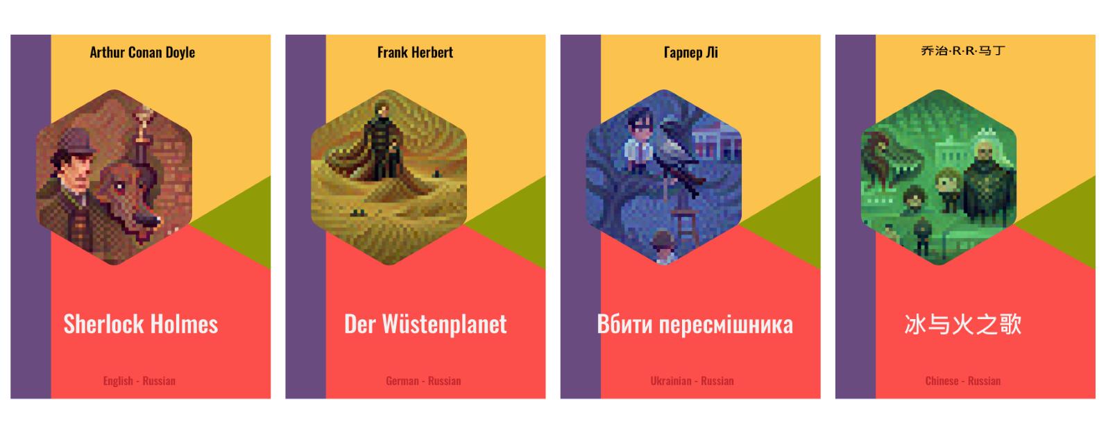 Lingtrain books