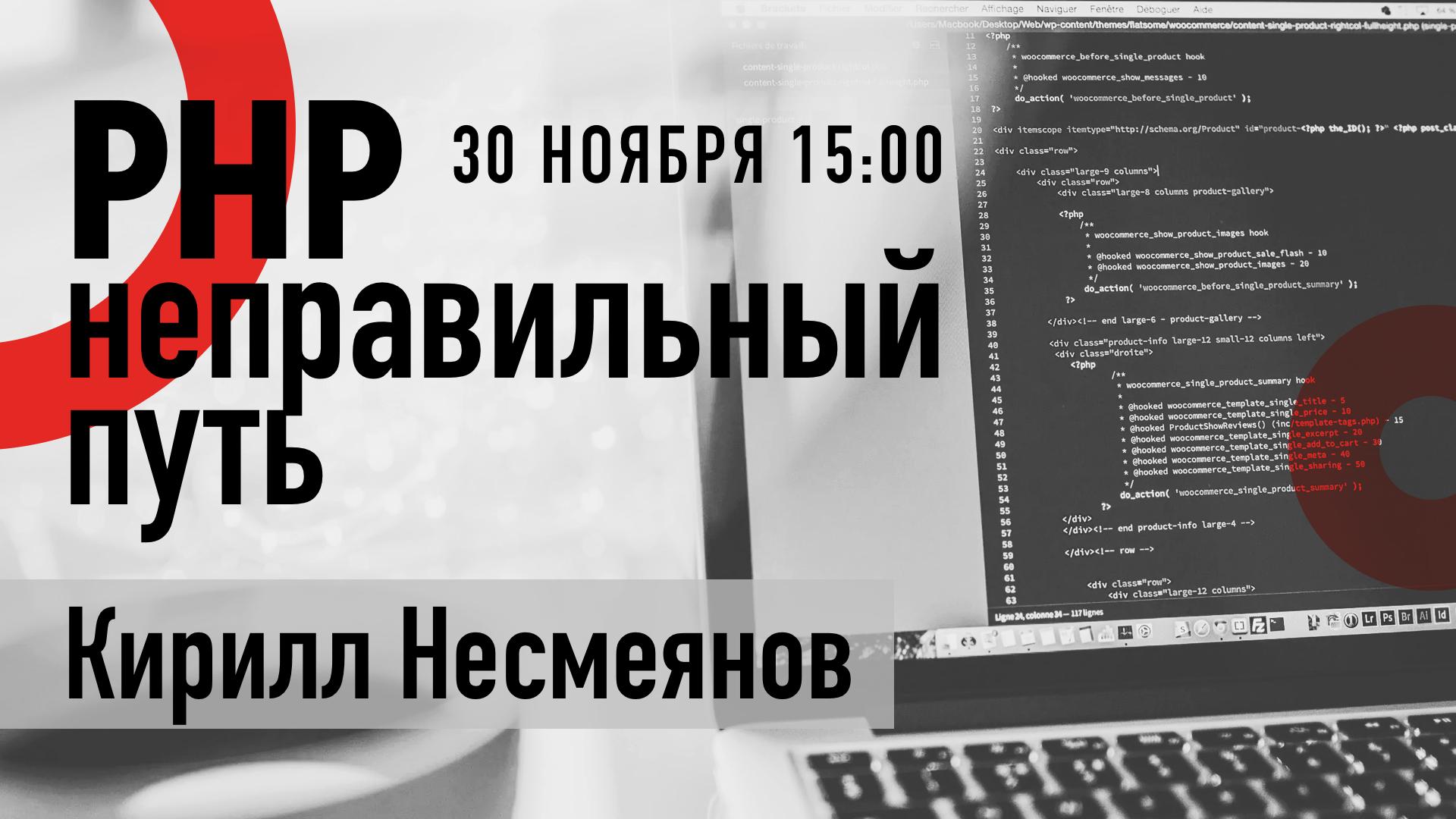 Митап по PHP в Иванове