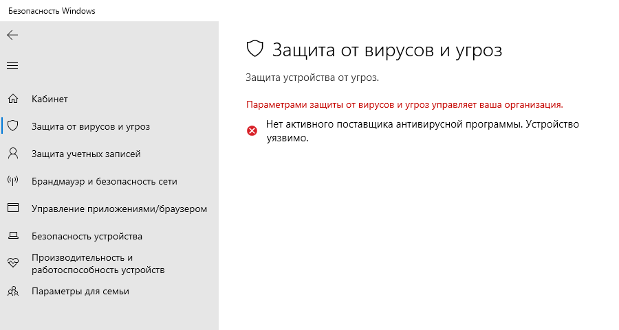 Надпись в настройках - нет активного поставщика антивирусной программы. Устройство уязвимо.