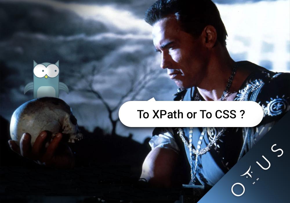 Селекторы CSS и их применение в автоматизации тестирования Программного Обеспечения