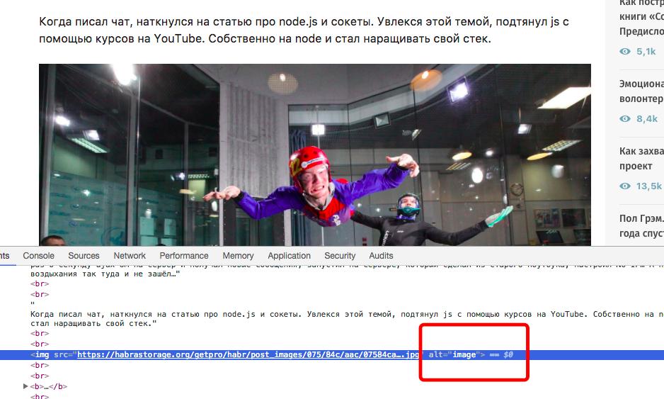 Скриншот статьи с хабра с примером неправильно использованого alt атрибута