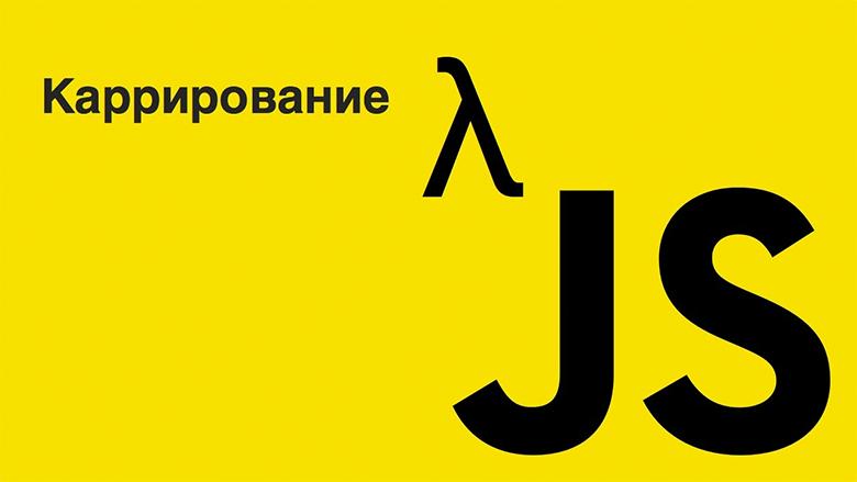 Каррирование функций в JavaScript
