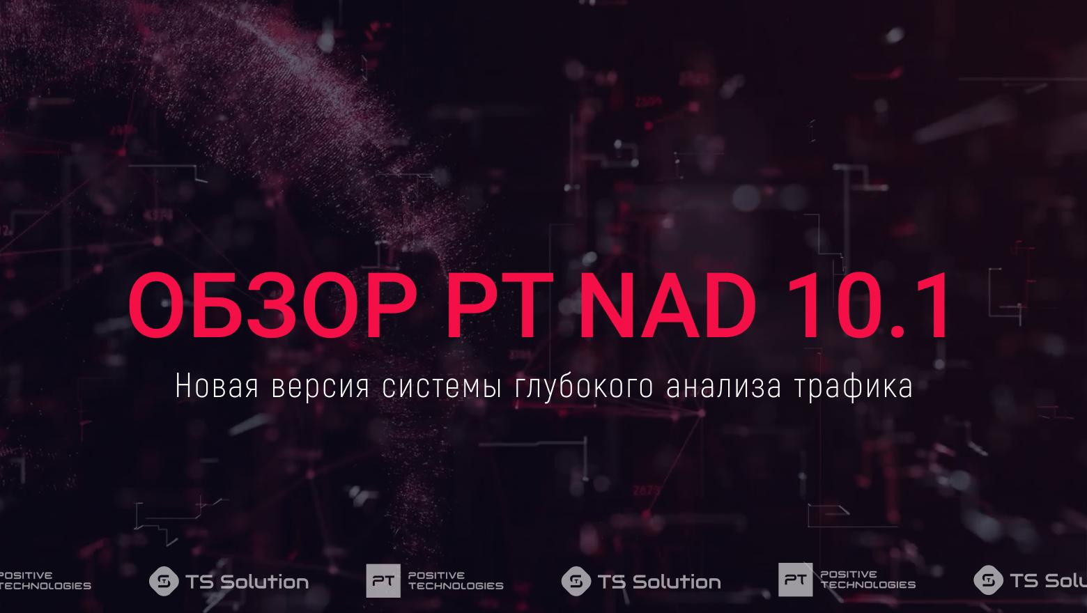 Обзор новой версии PT NAD