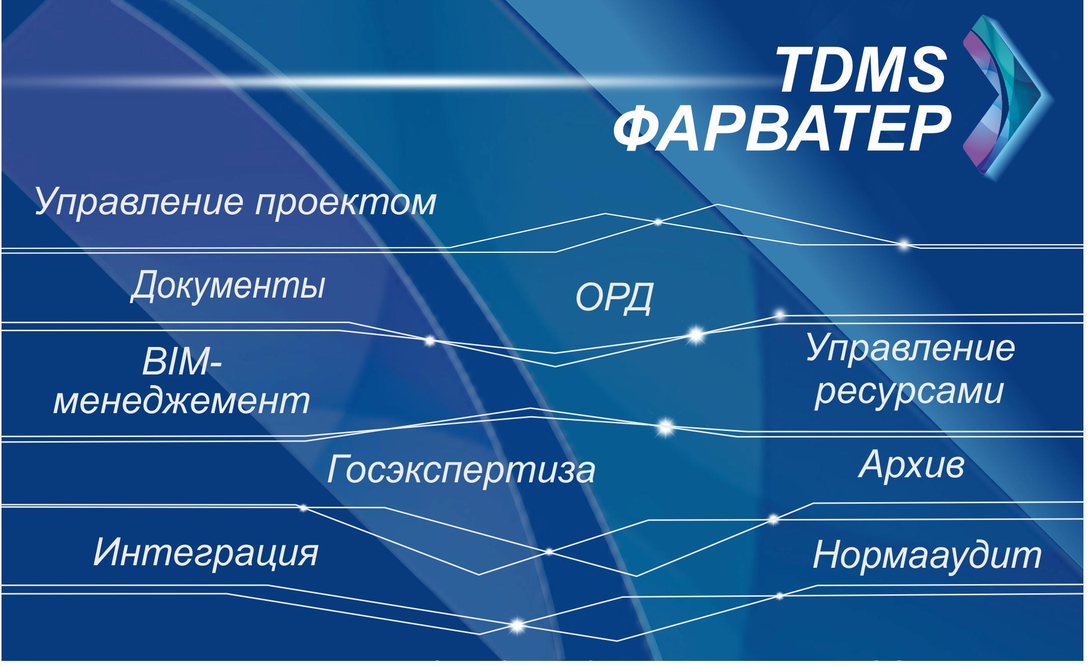 Серия вебинаров по системе технического документооборота TDMS Фарватер