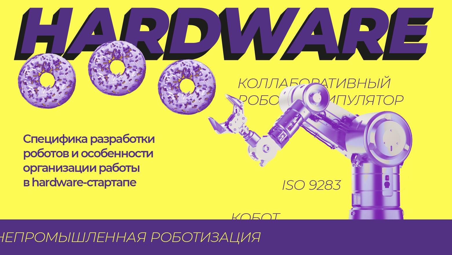 Разработка hardware-продуктов  что и как устроено