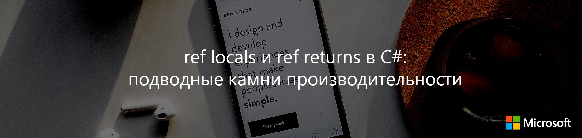 ref locals and ref returns in C #: