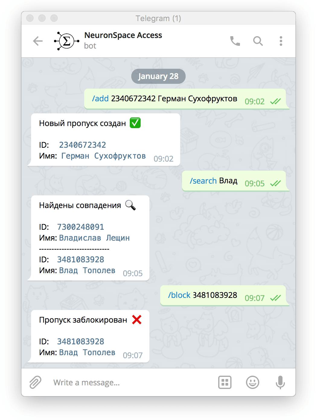 Администрирование СКУД через Telegram-бота