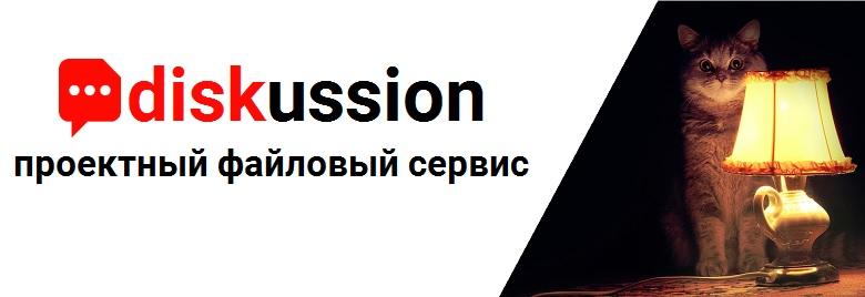 diskussion: проектный файловый сервис