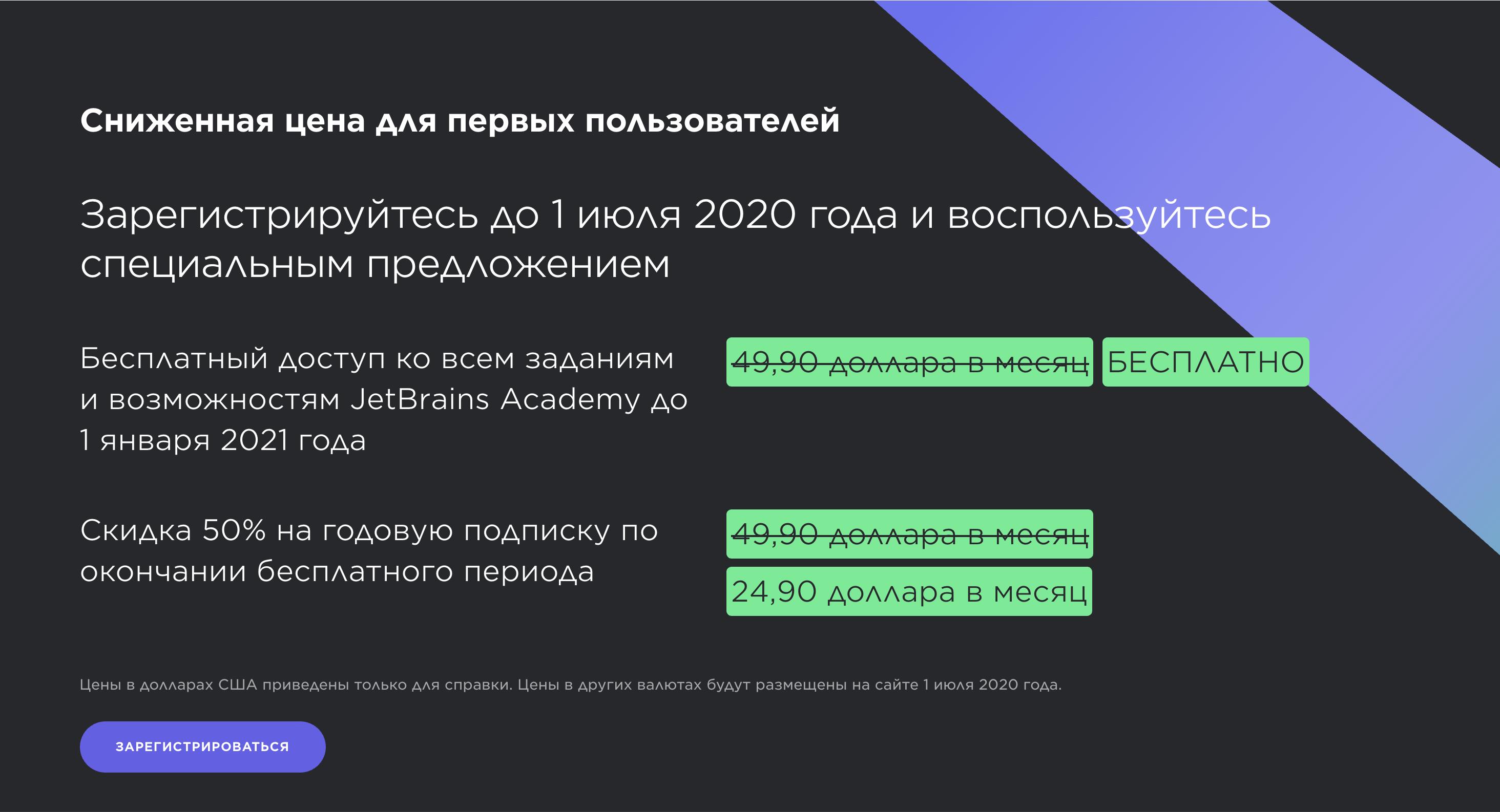 Подписка на JetBrains Academy готовимся к запуску и отвечаем на вопросы