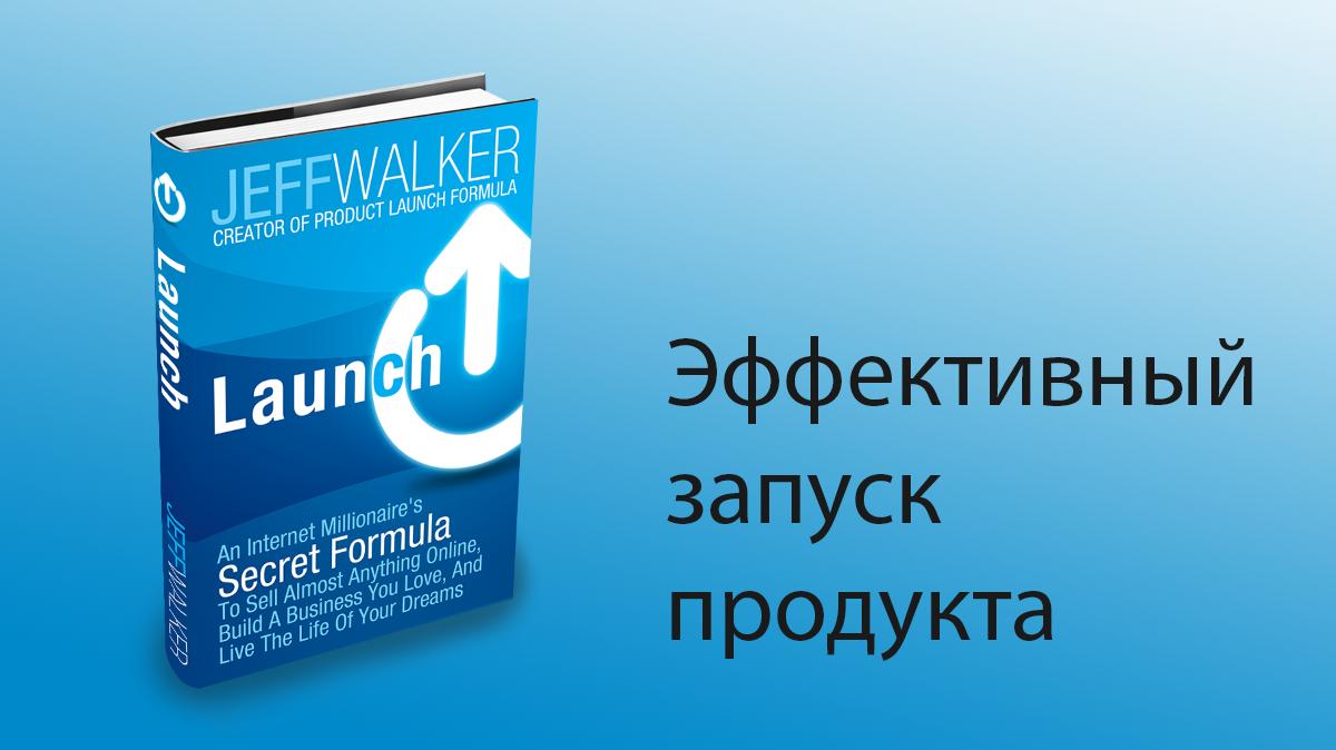 PLF запуск — как запустить продукт, чтобы об этом кто-нибудь узнал