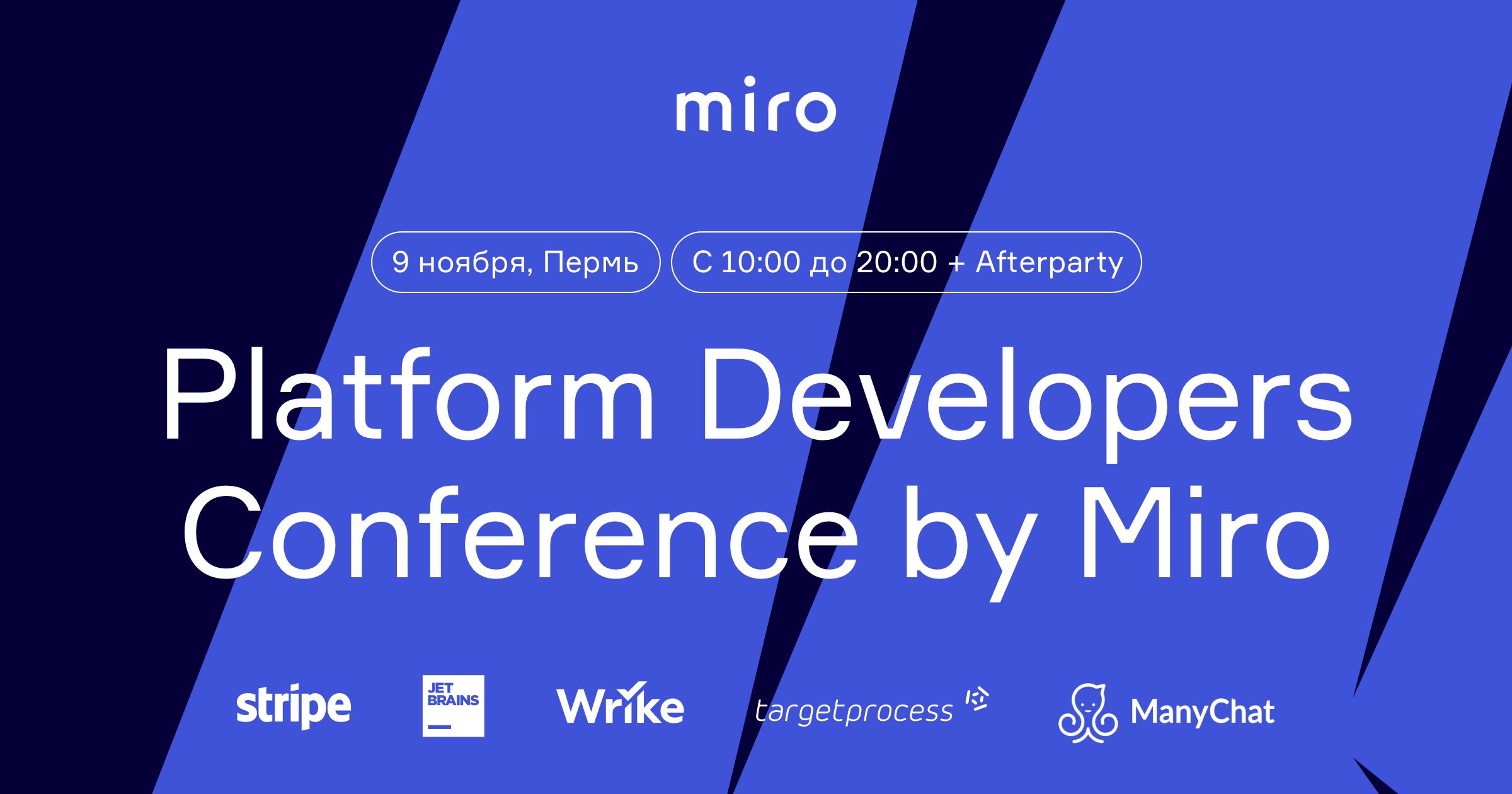 Конференция для разработчиков платформ от Stripe, Intercom, JetBrains, Miro, ManyChat, Wrike, Targetprocess и др
