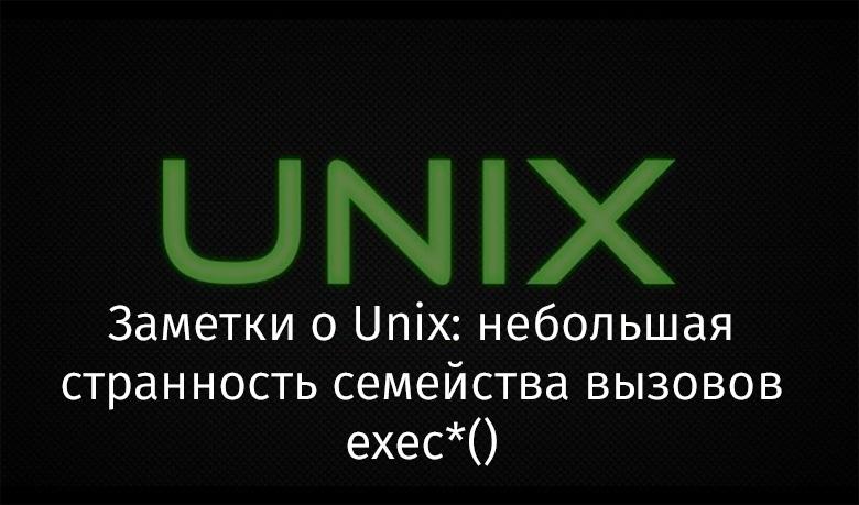 Перевод Заметки о Unix небольшая странность семейства вызовов exec()