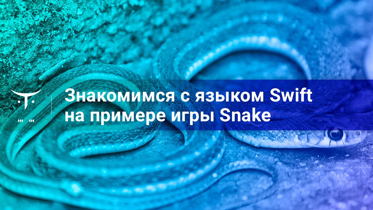 Знакомимся с языком Swift на примере игры Snake