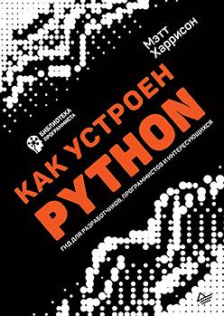 Книга «Как устроен Python. Гид для разработчиков, программистов и интересующихся»