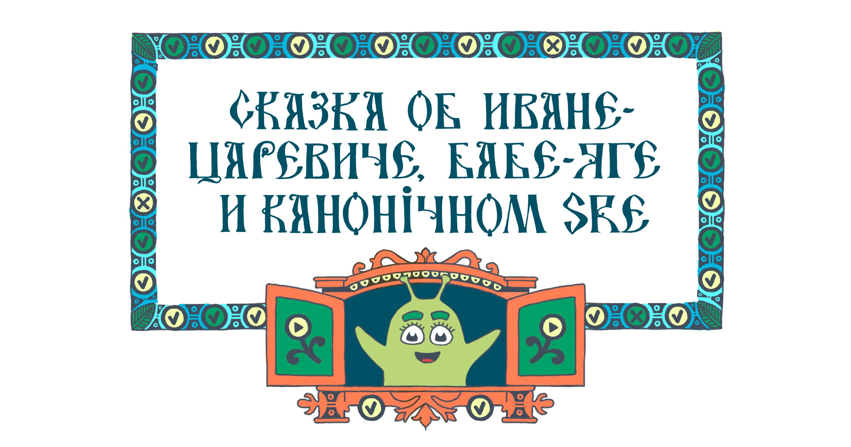 Сказка об Иване-Царевиче, Бабе-Яге и канонiчном SRE (комикс)