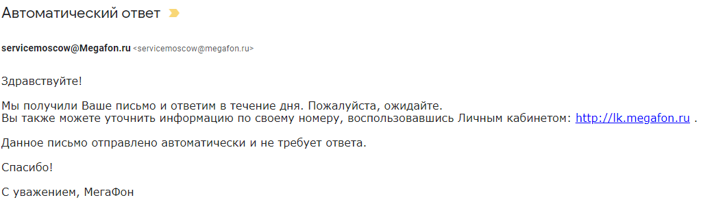 Answer about the receipt of the application