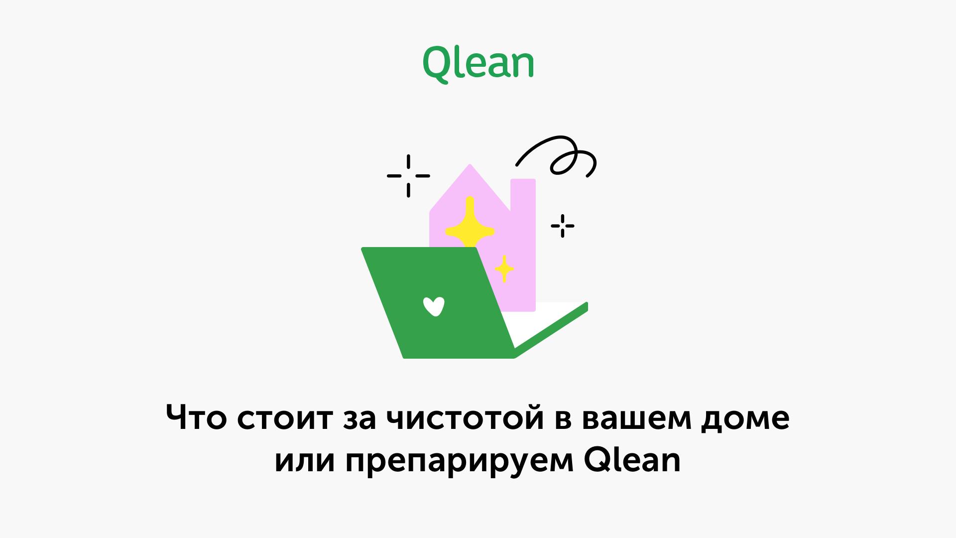 Что стоит за чистотой в вашей квартире, или препарация Qlean