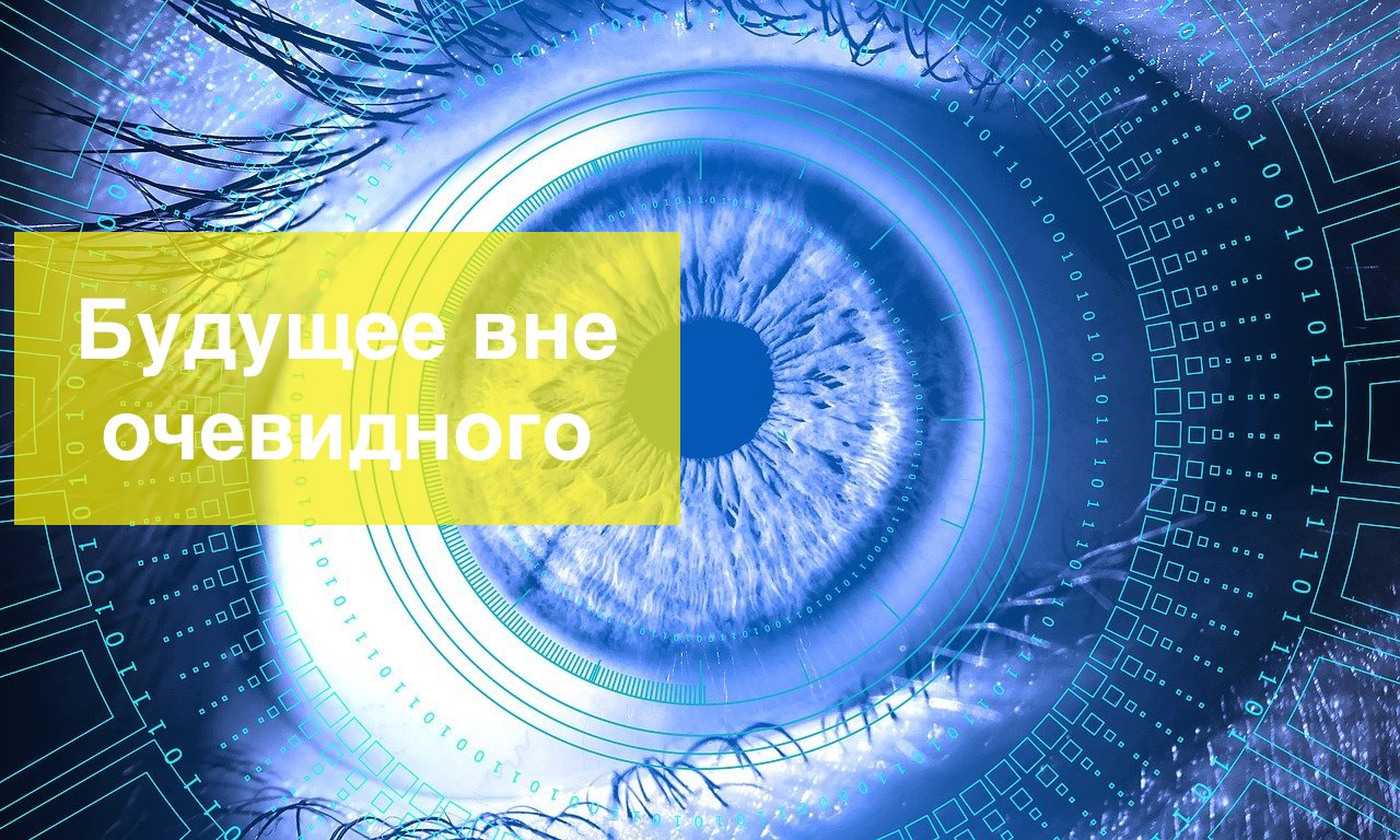 Год 2021. Менаскоп