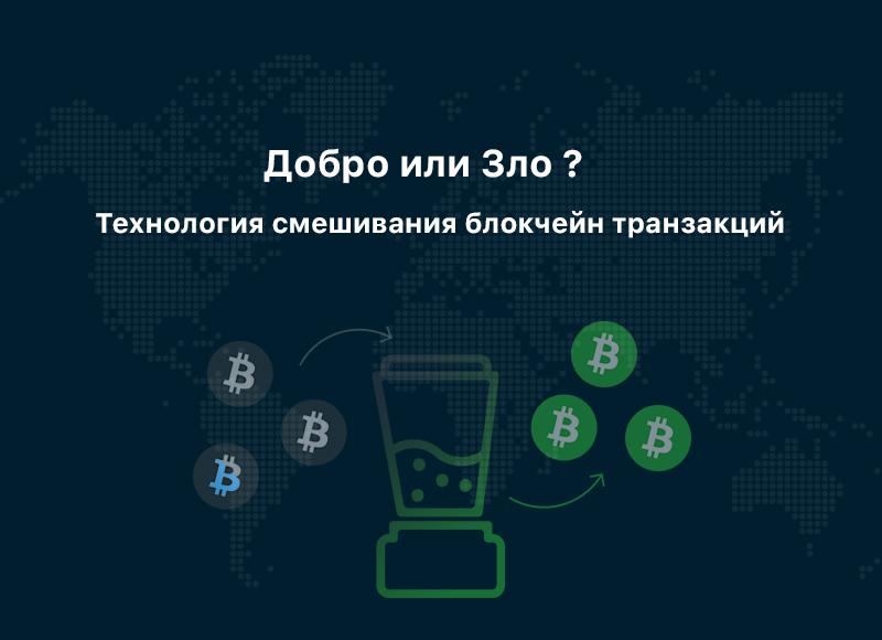 [recovery mode] Добро или зло? Кому нужна технология смешивания блокчейн транзакций?