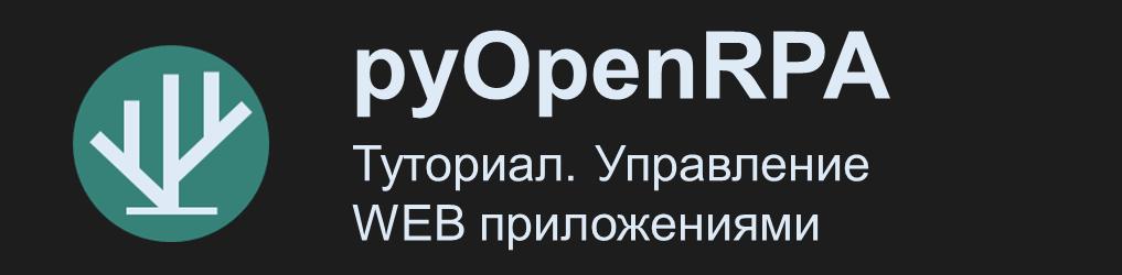 PyOpenRPA туториал. Управление WEB приложениями