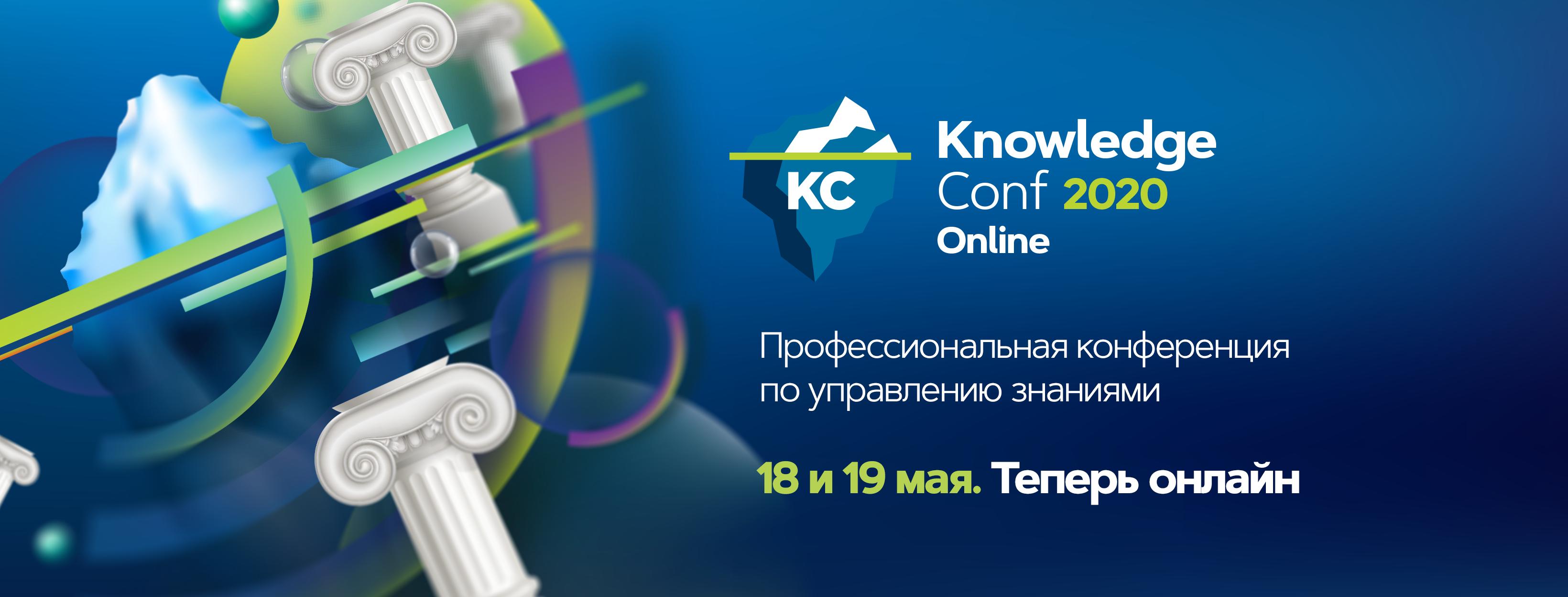 KnowledgeConf 2020 Online: внедряем управление знаниями по шагам