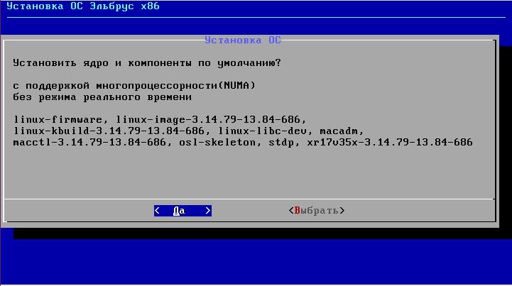 Один из экранов процесса установки ОС Эльбрус
