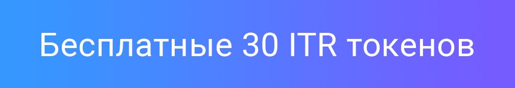 Бесплатные 30 ITR токенов