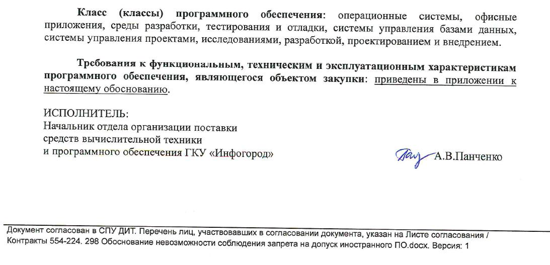 В рамках импортозамещения Москва закупает ПОMicrosoft на 90 млн рублей — IT-МИР. ПОМОЩЬ В IT-МИРЕ 2020