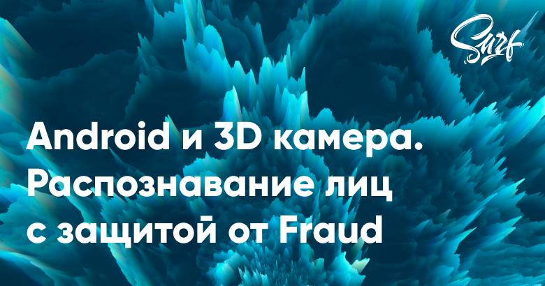 Android и 3D камера. Распознавание лиц с защитой от Fraud