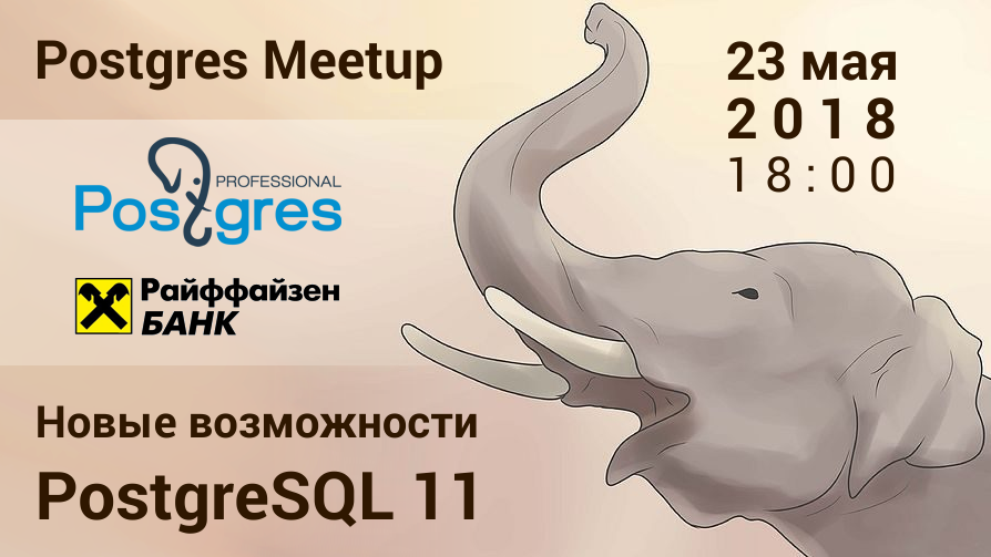 "We invite you to the mtap ""New features of PostgreSQL 11"""