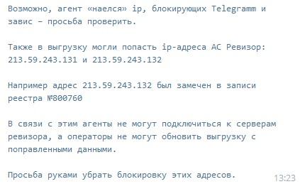Роскомнадзор в битве с Telegram заблокировал «Ревизор»