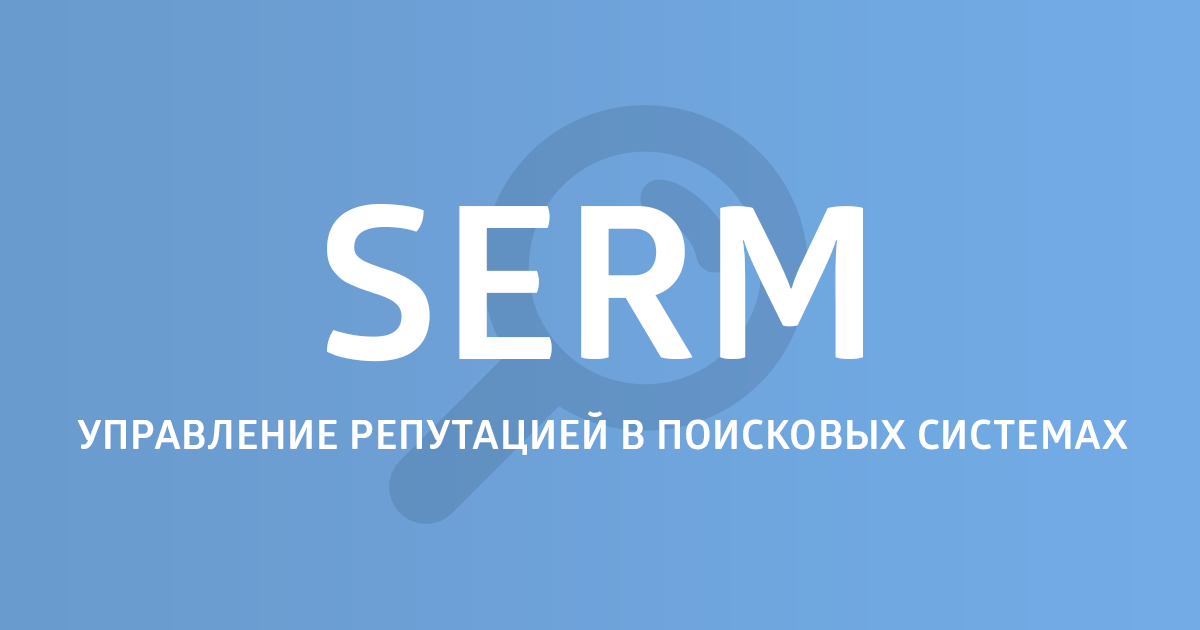 Overview on SERM