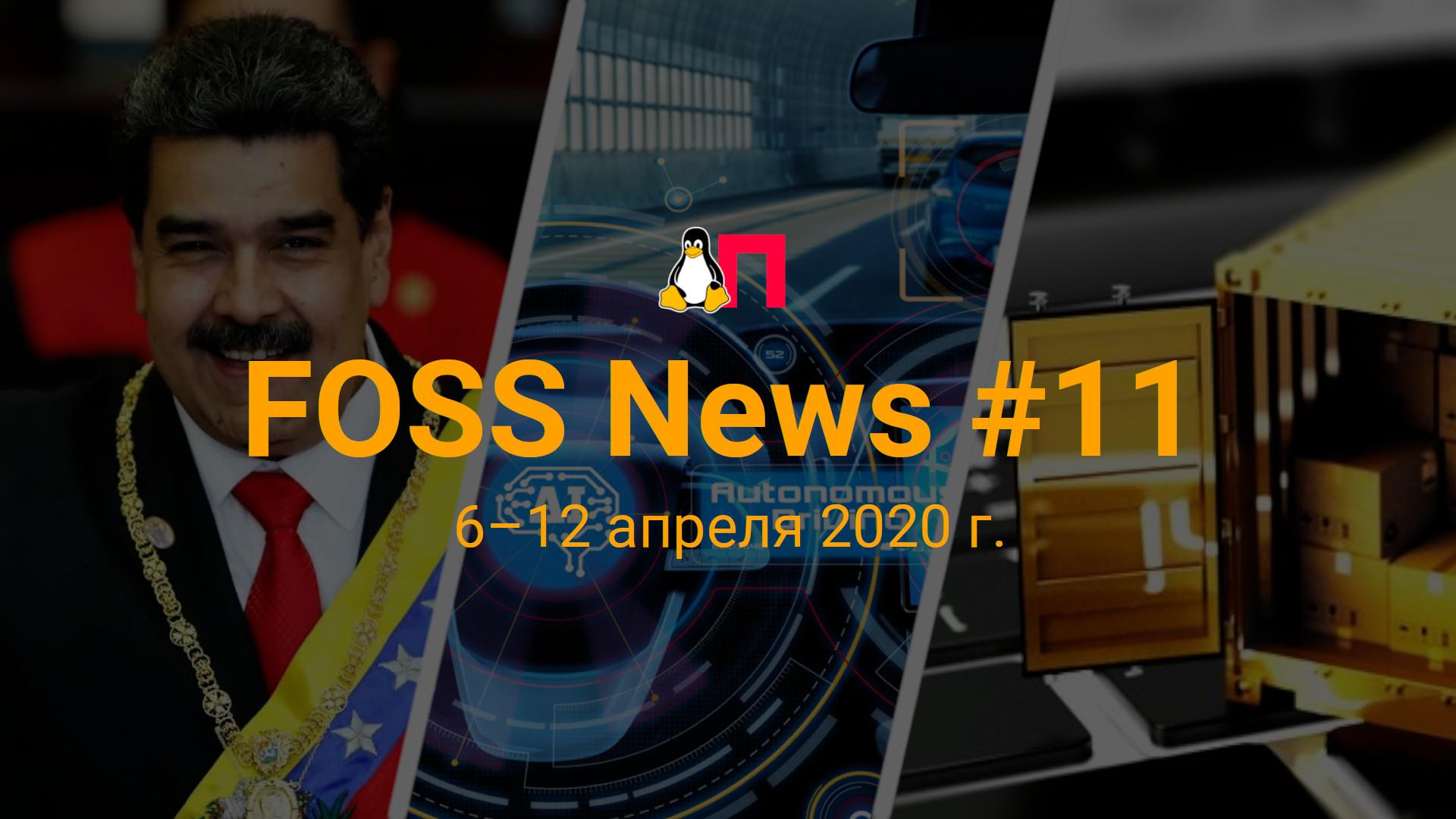 FOSS News №11 — обзор новостей свободного и открытого ПО за 6 — 12 апреля 2020 года — IT-МИР. ПОМОЩЬ В IT-МИРЕ 2021
