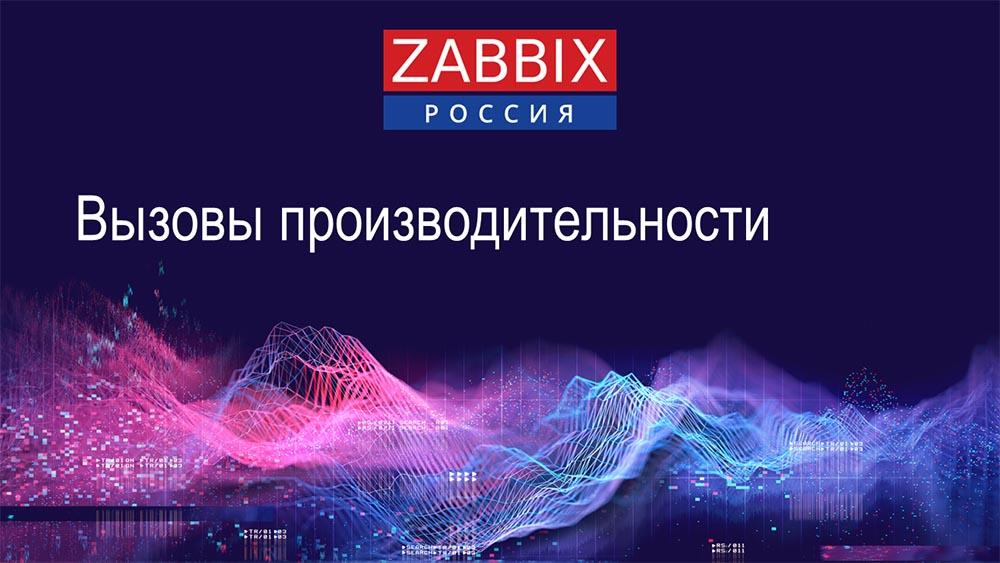 HighLoad++, Андрей Гущин (Zabbix): высокая производительность и нативное партиционирование