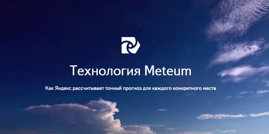 Yandex.Meteum - technology without technology. Marketing accurate to area