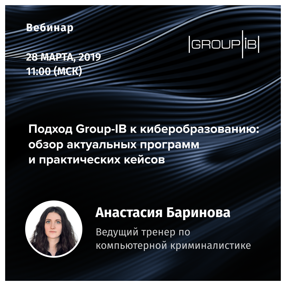 Вебинар Group-IB «Подход Group-IB к киберобразованию: обзор актуальных прог ...