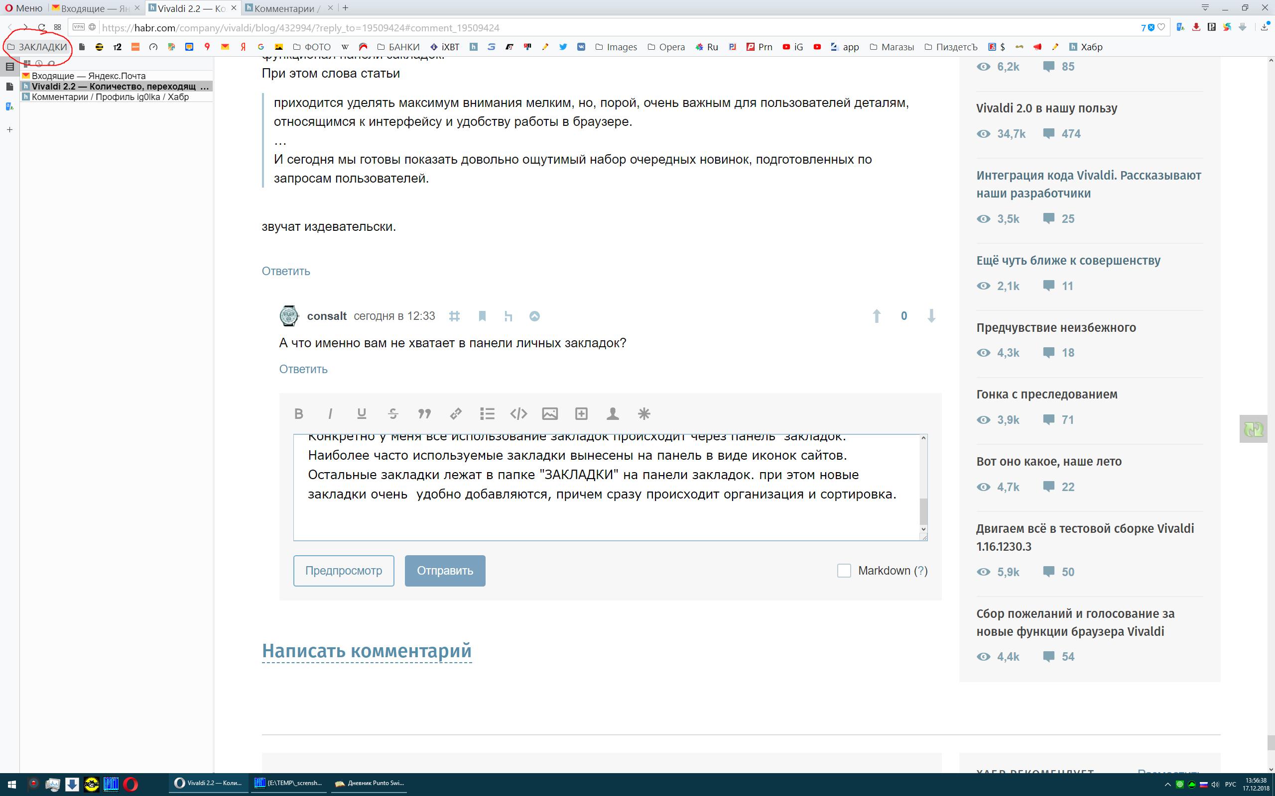 757c74bf9d84 Vivaldi 2.2 — Количество, переходящее в качество / Блог компании ...