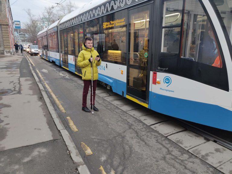 Как мобильное приложение помогает студенту с проблемами со зрением передвигаться по Москве