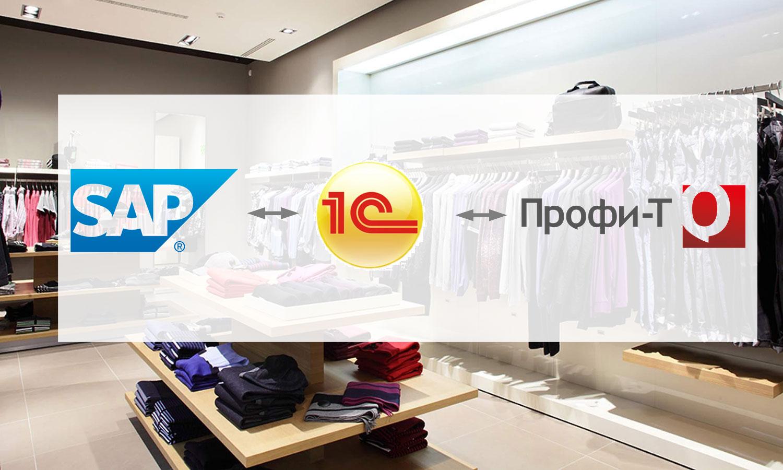 Как мы интегрировали для магазинов SAP в Европе с кассами в России через 1С