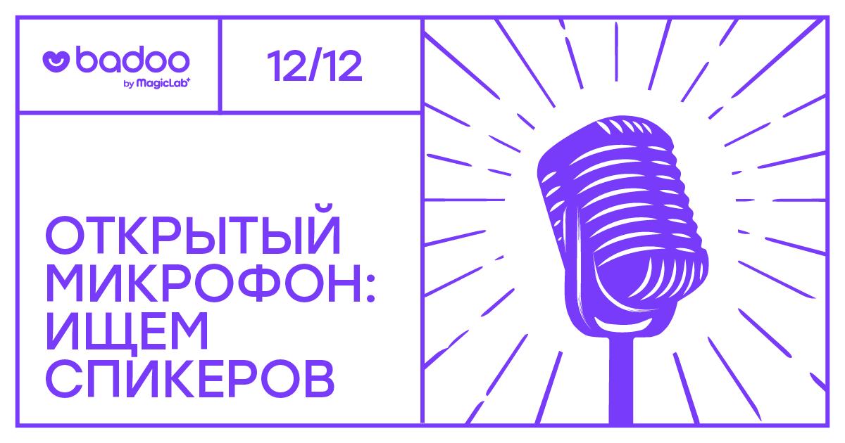 Открытый микрофон: backend. Приглашаем спикеров