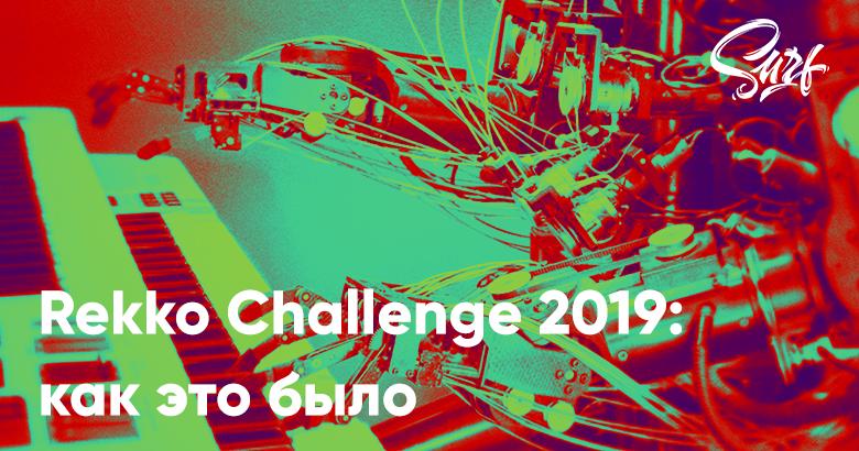Rekko Challenge 2019: как это было