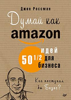 Книга Думай как Amazon. 50 и 12 идей для бизнеса