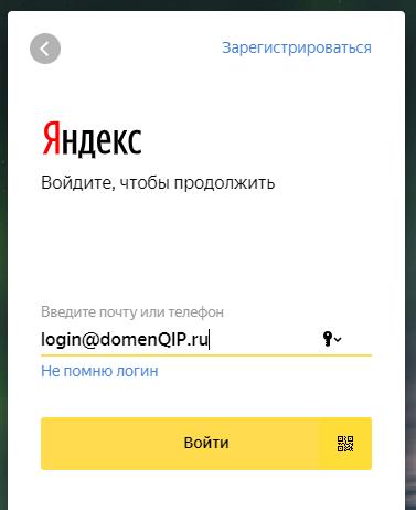 Хеппи энд — почтовые ящики на доменах портала Qip.ru переехали к Яндексу