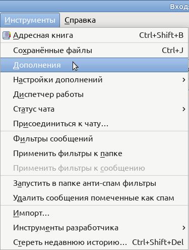 Mozilla Thunderbird - Tools - Add-ons