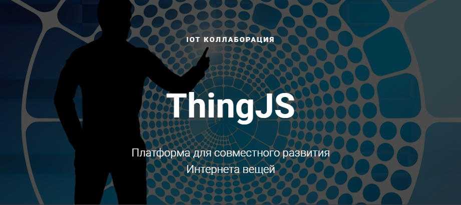 Термостат на ThingJS (beta)