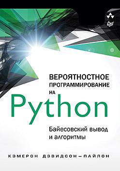 Книга «Вероятностное программирование на Python: байесовский