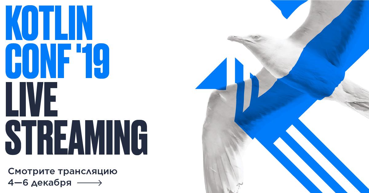KotlinConf 2019 Live: смотрите в прямом эфире 5-6 декабря